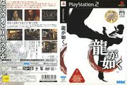 Yakuza PS2 JP cover.jpg