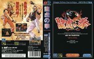 ArtofFighting MD JP Box.jpg