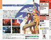 SkiesofArcadia DC JP Box Back.jpg