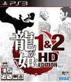 RgG12HDE PS3 KR Box.jpg