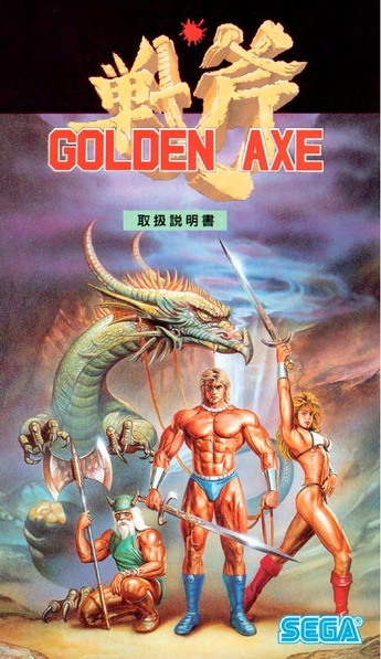 File:GoldenAxe MD JP digital manual.pdf