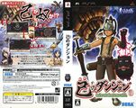 OrenoDungeon PSP JP Box.jpg