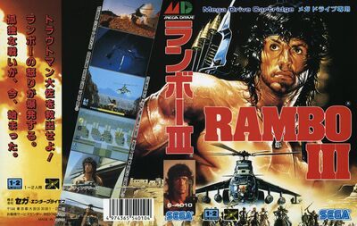 RamboIII MD JP Box.jpg