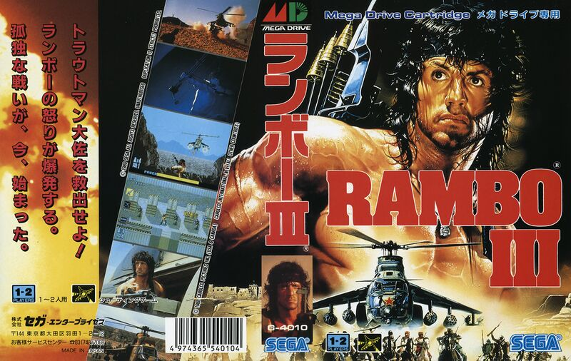 File:RamboIII MD JP Box.jpg