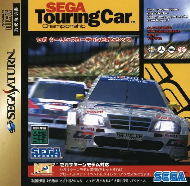 File:STCC SS jp manual.pdf - Sega Retro