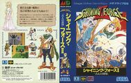 ShiningForceII MD JP Box.jpg
