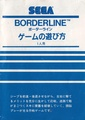 BorderlineSGJPManual.pdf