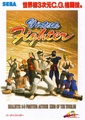 VirtuaFighter Model1 JP Flyer.pdf